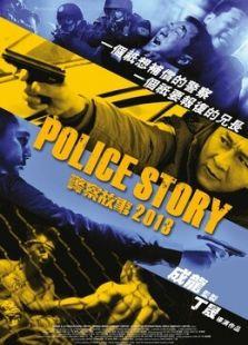 警察故事2013 粤语