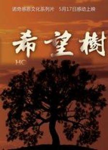 希望树(微电影)