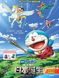 哆啦A梦新大雄的日本诞生