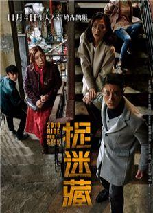 《捉迷藏(2016)》在线观看