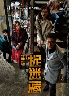 捉迷藏(2016)标题