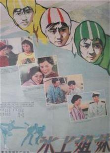 冰上姐妹(1959)