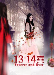 13·14室(爱情片)
