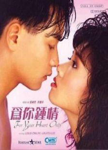为你钟情(1985)国语
