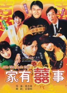 家有喜事(1992)