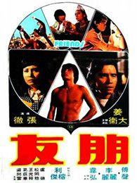 朋友(1974)