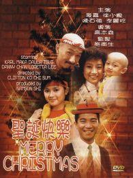 圣诞快乐(1984)粤语