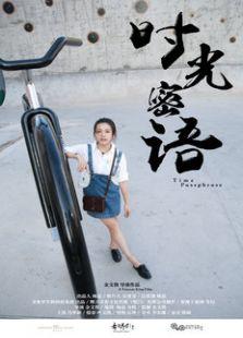 时光密语(微电影) (2014)
