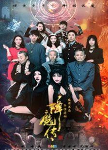 降魔传(2016)(剧情片)