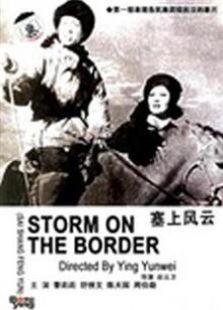塞上风云(1940)