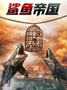 鲨鱼帝国完整版