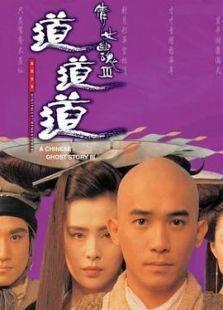 倩女幽魂3:道道道(粤语版)