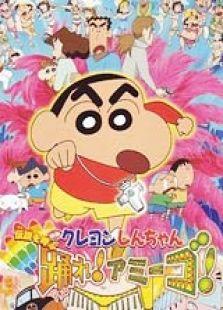 蜡笔小新2006剧场版:风起云涌!跳舞吧!朋友!