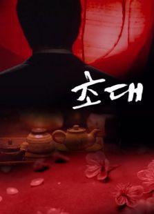 招待(2011)
