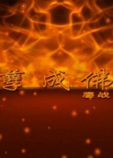 鏖战之罪孽成佛(剧情片)