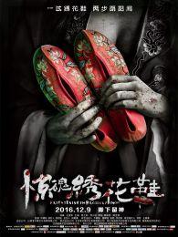 《惊魂绣花鞋》预告片 一双绣花鞋的死亡诅咒