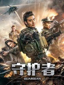 守护者(2019)