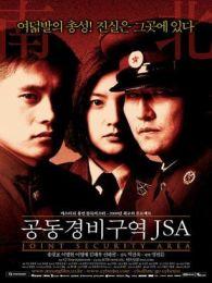 点击播放《共同警备区JSA》