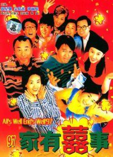 家有喜事(1997)