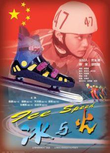 冰与火(1999)
