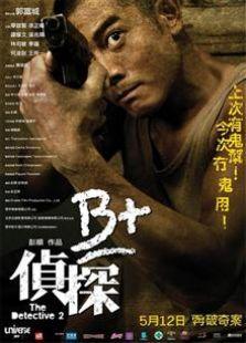 B+偵探2011