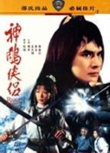 神雕侠侣(82邵氏版)(动作片)