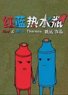 紅藍熱水瓶