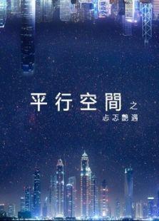 平行空间-忐忑艳遇(恐怖片)