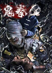 鬼拳(剧情片)