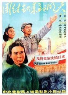 团结起来到明天[1951]