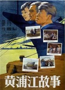 黄浦江故事(1959)