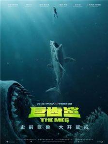 巨齿鲨 普通话版(科幻片)