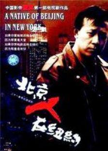 点击播放《北京人在纽约》