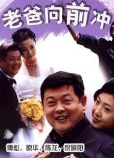 老爸向前冲(国产剧)