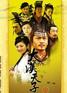 大汉天子3[未删减版](国产剧)