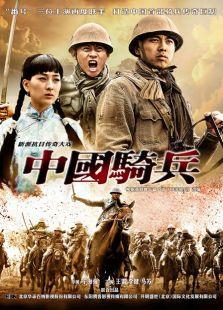 中国骑兵(未删减版)
