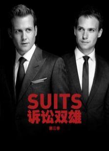 金装律师第3季