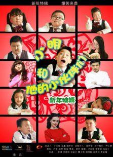 《小明和他的小伙伴们第二季》-网络剧,喜剧,剧情,家庭