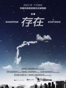 存在:汪峰音乐纪录电影海报剧照