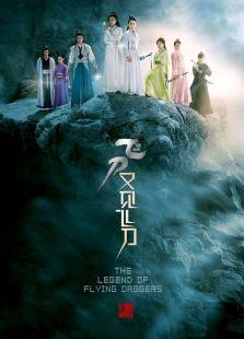 飞刀又见飞刀(2016版)