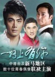 一路上有你(2011年版)(国产剧)