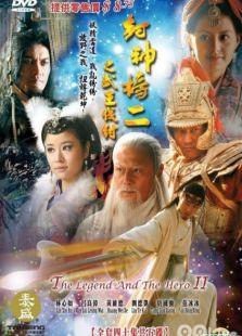 封神榜II武王伐纣(国产剧)