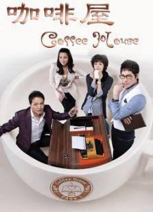 咖啡屋子(韩国剧)