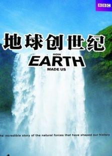 BBC:地球创世纪