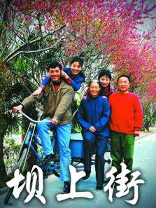 坝上街DVD