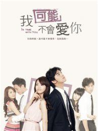 我可能不會愛你(2011)