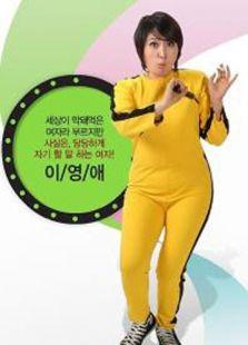 无理的李英爱第1季(韩国剧)