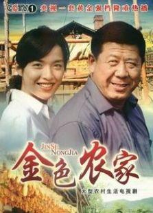 金色农家(国产剧)