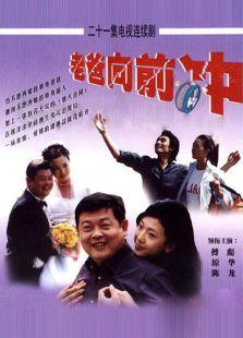 老爸向前冲(2001)