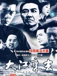 大江东去(2003)
